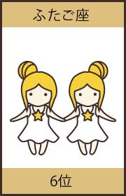 双子座今日の恋愛運